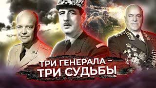 Три генерала – три судьбы. Жуков, Эйзенхауэр, де Голль