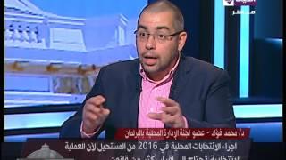 بالفيديو.. محمد فؤاد: الحكومة لا تنوي إصلاح البنية التحتية