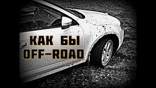 А7: Skoda Off-Пробник..