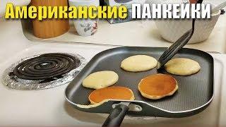 Готовим АМЕРИКАНСКИЕ ПАНКЕЙКИ - Супер рецепт