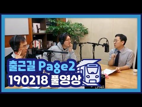[풀버전] 오늘아침 Page2 / 19.02.18 / 권순우, 곽상준