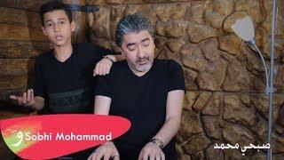 نمير البيك - صبحي محمد- قلبي يريدا - اغنيه مردليه / Sobhi Mohammad