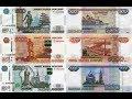 Рубли СССР vs Рубли РФ! Как отличить советские рубли по 810 коду и рубли РФ по 643 коду