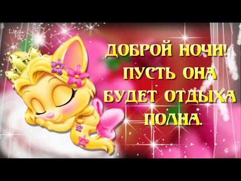 💙💙  Доброй ночи Сладких снов💙💙   Красивое пожелание для Тебя💙 💙