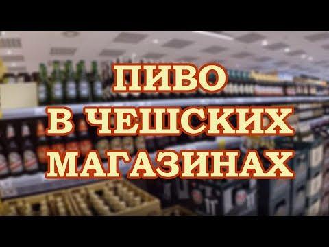 Пиво в Чешских магазинах. Вы думаете его там много?... Чешские заметки. Часть 5.
