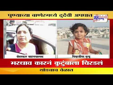 Pune Baner car accident 2 deaths