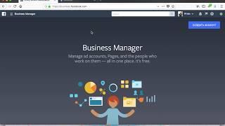 Як створити бізнес менеджер фейсбук і ним користуватися