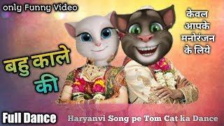 Bahu Kale Ki बहु काले की Ajay Hooda New Haryanvi Song / TomCat Dance # Happy New Year 2019