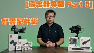 [穩定器專題 Part 5]智雲配件編 - Zhiyun Weebill Lab - Crane3(繁體中文字幕)