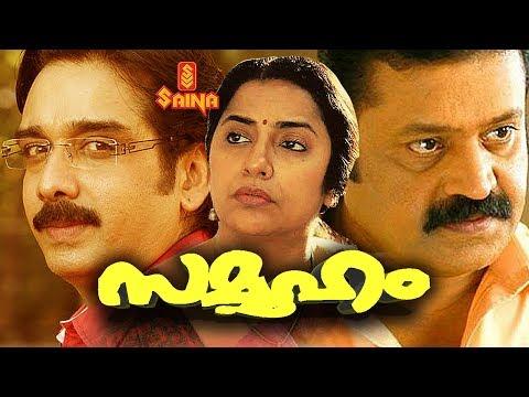 Samooham | Full Malayalam Movie