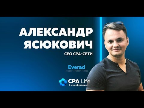 Александр Ясюкович - поиск места под солнцем нутра-рынка CPA Life 2019