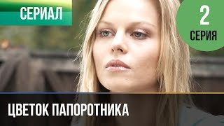 ▶️ Цветок папоротника 2 серия | Сериал / 2014 / Мелодрама