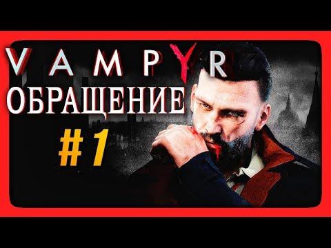 Vampyr Прохождение на русском #1 ✅ ОБРАЩЕНИЕ!