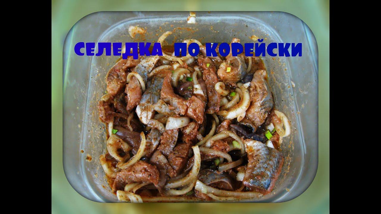 Селедка по - корейски.Очень вкусно!/herring on Korean/.