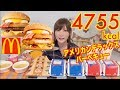 【MUKBANG】 McD's American Deluxe Beef & Chicken With 5 Choco Pies!!! [4755kcal] [CC Available]