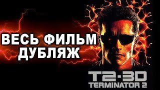 фильм ТЕРМИНАТОР: Битва сквозь время 1996г  [дубляж | реставрация] T2 3D: Battle across time