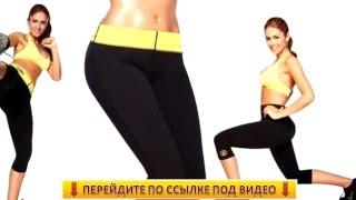 Купить Шорты Для Похудения В Москве