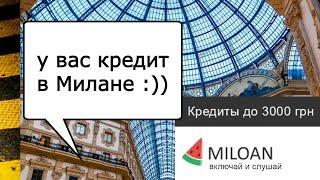 Микрозайм Милоан   Коллекторы УКРБОРГ   Займы и кредиты