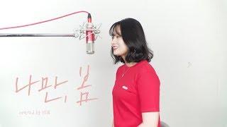 볼빨간 사춘기 (BOL4) - 나만, 봄 COVER
