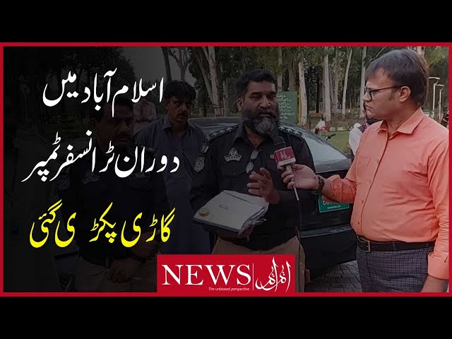 Islamabad Excise Office Confiscated A Vehicle With Tampered Documents During Transfer.