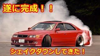 [シェイクダウン]筑波サーキットジムカーナコースでドリフト!!