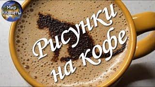 Рисунки на кофе(Рисунки на кофе – это целое искусство, которое называется латте арт. Латте арт, или искусство создания..., 2016-06-07T14:00:01.000Z)