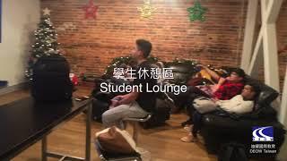 【VGC @Vancouver】加拿大溫哥華遊學_DEOW Taiwan 迪耀國際教育 (2017.12參訪紀錄)