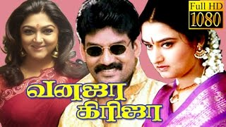 Vanaja Girija   Kushboo,Mohini,Ramky   Tamil Comedy Movie HD