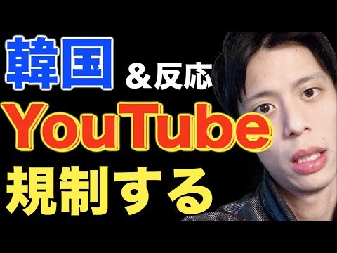 韓国がついにYouTubeも規制する(超監視社会へ突入)