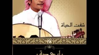 Rabeh Saqer...Yaane Khalas | رابح صقر...يعني خلاص