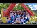 SEVENTEEN (세븐틴): Oh My! (어쩌나) Dance Cover 댄스커버 | NUSKDT