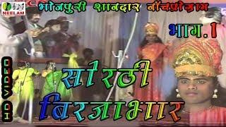 भोजपुरी शानदार नॉचप्रोग्राम    सोरठी बिरजाभार - भाग - 1    Neelam Cassettes