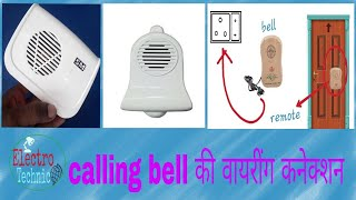 CALLING BELL wiring connection in hindi (Hindi/Urdu)-Youtube SCO Electro Technic