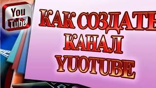 Как создать канал YouTube Как изменить название Урок №1