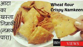 *झटपट बनाये आटा का खस्ता निमकी(नमक पारा)।Wheat flour Crispy Namkeen Nimki(Namak Para)Tea-time Snacks