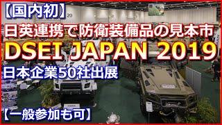 【国内初】日英連携で防衛装備品の見本市「DSEI JAPAN 2019」開催、日本企業50社出展【一般参加も可】 新アチソンライン 検索動画 13