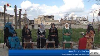 برنامج خاص/الثامن من آذار اليوم العالمي للمرأة/ Ronahi TV - 8 - 3 - 2019