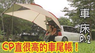 買了一個車尾帳 車宿 車床改裝 露營 車床EP2