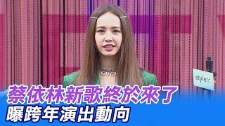 """蔡依林新歌終於來了 久違現身直喊""""不習慣"""" 曝跨年演出動向 @中天新聞"""