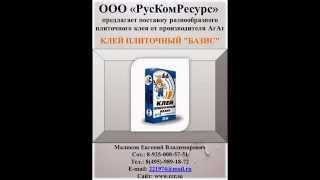 Пескобетон м300 цена ООО «РусКомРесурс»(, 2013-11-20T08:59:08.000Z)