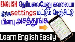 இந்த settingகை செய்தபின் whatsappல் English பேசி அசத்தலாம் |Learn English Easily in tamil,