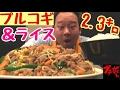 【大食い】プルコギ&ライス2,3㌔を爆食!アレンジレシピも紹介!!