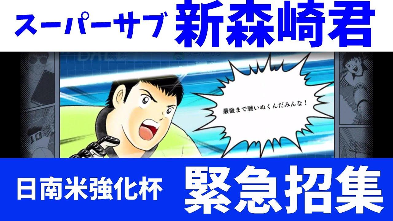 たたかえドリームチーム#554 森崎緊急招集!日南米強化杯!