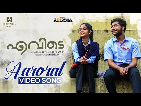 evidey malayalam movie aaroral video song ouseppachan harisankar bobby sanjay kk rajeev