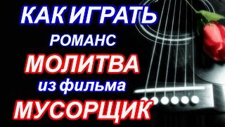 Романс Молитва из фильма Мусорщик ( Как играть на гитаре ) ( Кавер + видеоразбор ) Уроки на гитаре