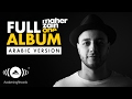 Mantap Jiwa Maher Zain One Full Album Arabic Version