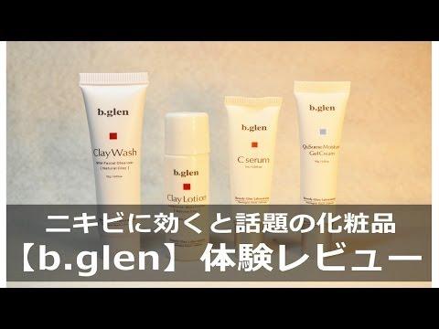 ビーグレン【b.glen】ニキビケア体験レビュー動画!