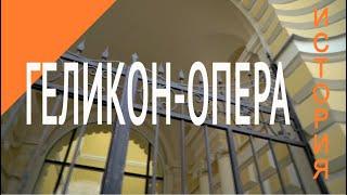 История Геликона - 2018 год / History of the Helikon-opera - 2018 year