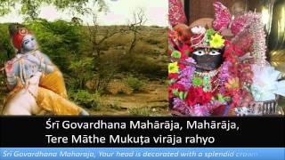 Gokul Bhajan - Sri Giri Govardhan Maharaj (Bhajan: B V Muni Maharaj)