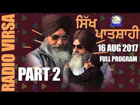 16 Aug 2017   Sikh Patshahi   Part 2/3   ਸਿੱਖ ਪਾਤਸ਼ਾਹੀ   Radio Virsa NZ   Harnek Singh Newzealand